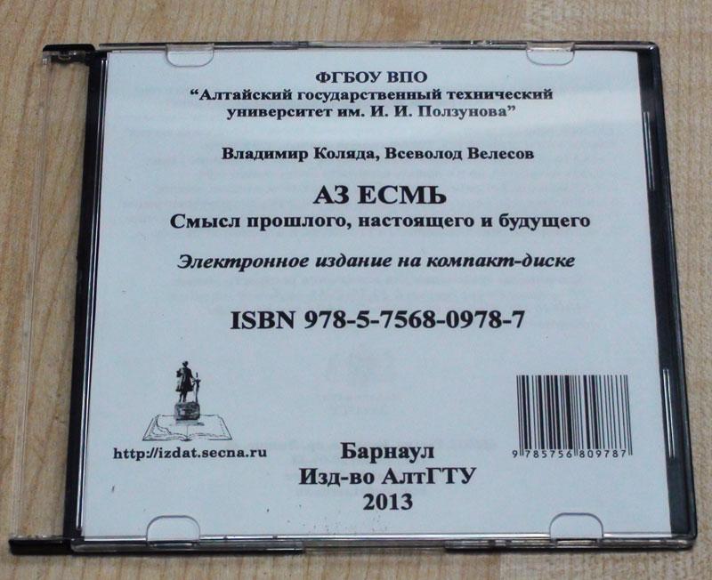Электронное издание, CD, PDF, АЗ ЕСМЬ
