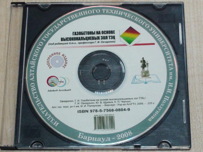 Газобетоны на основе высококальциевых зол ТЭЦ, CD, PDF