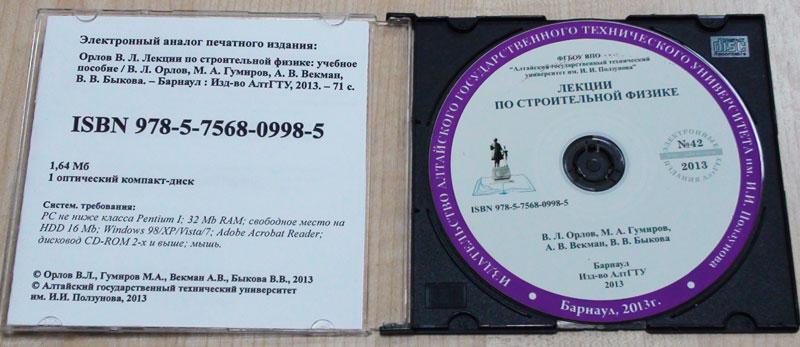 Лекции по строительной физике: учебное пособие, CD, PDF