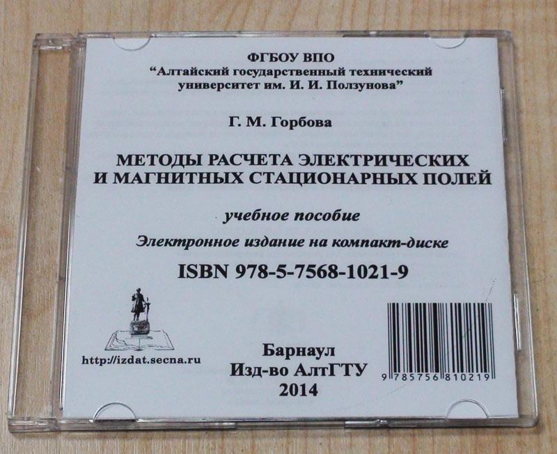 Методы расчета электрических и магнитных стационарных полей : учебное пособие. CD, PDF
