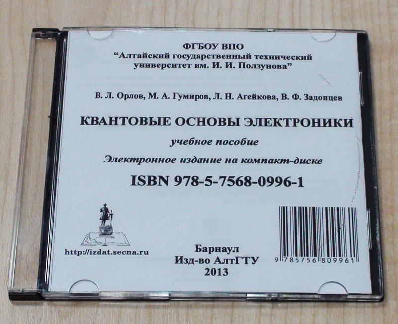 Квантовые основы электроники : учебное пособие, CD, PDF