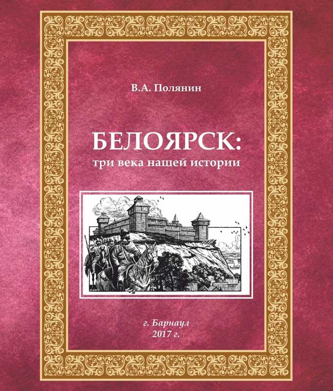 БЕЛОЯРСК: ТРИ ВЕКА НАШЕЙ ИСТОРИИ К 300-летию Белоярска