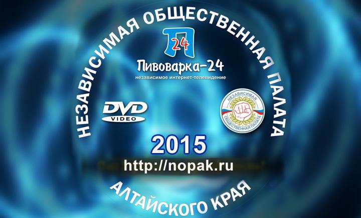 Телевидение «Пивоварка-24»