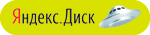 Скачать файл с Яндекс.диска