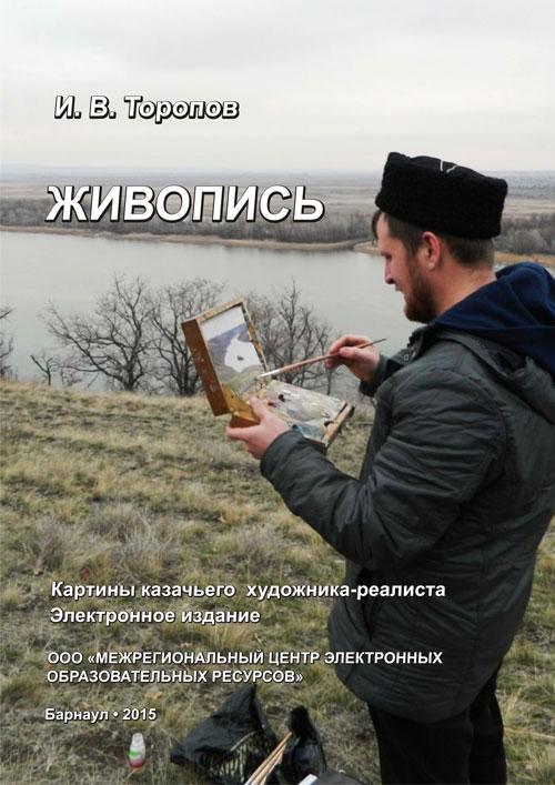 Живопись. Торопов Иван Васильевич.