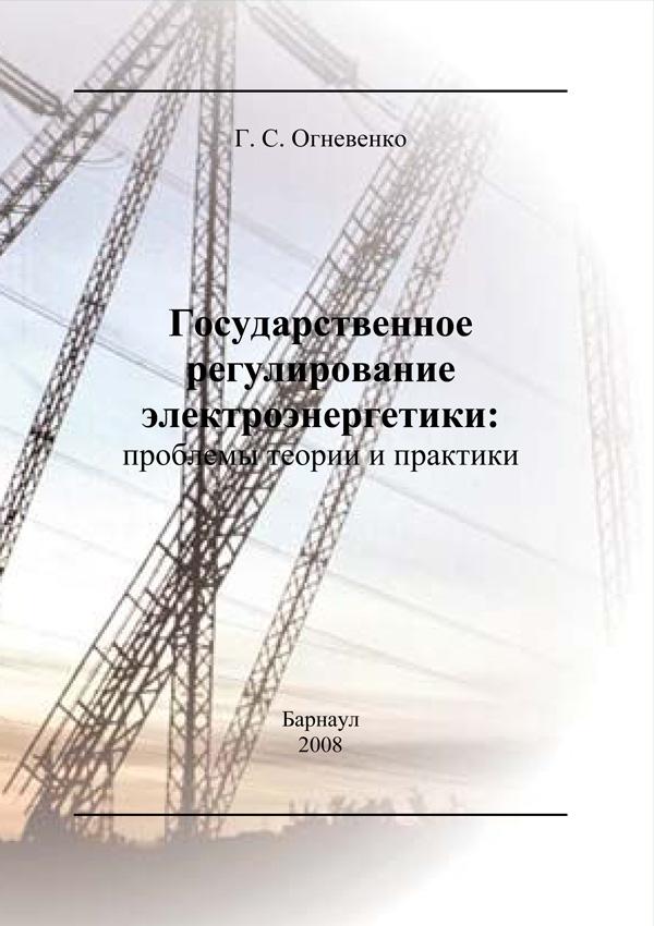 Государственное регулирование электроэнергетики: проблемы теории и практики
