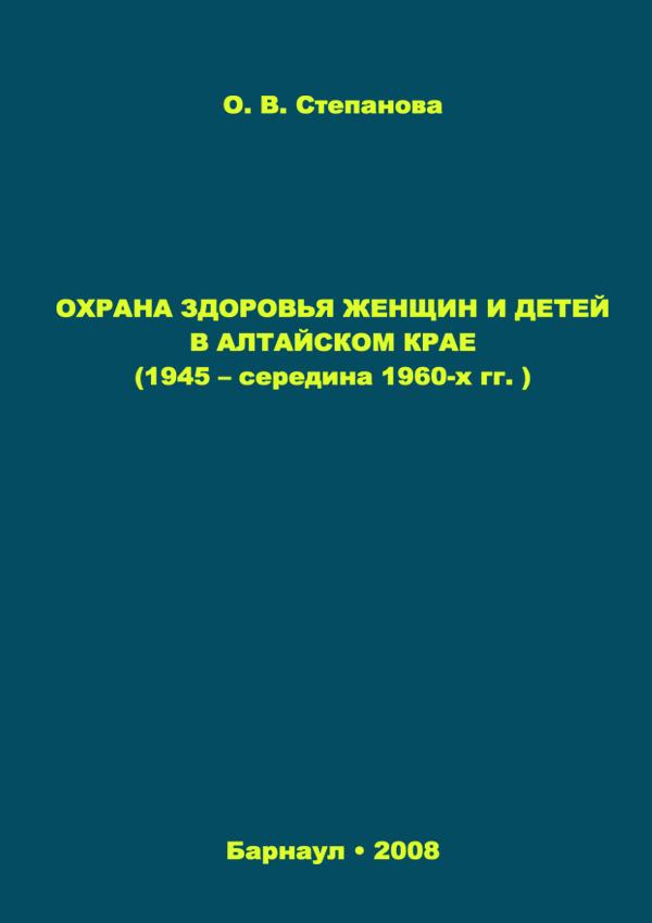 Охрана здоровья женщин и детей в Алтайском крае (1945 – середина 1960-х гг. )