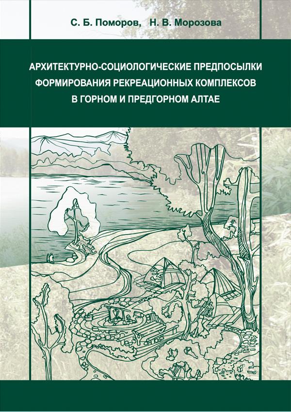 Архитектурно-социологические предпосылки формирования рекреационных комплексов в горном и предгорном Алтае