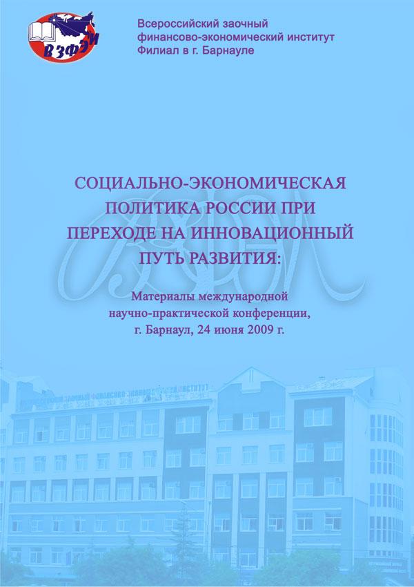 Социально-экономическая политика России при переходе на инновационный путь развития