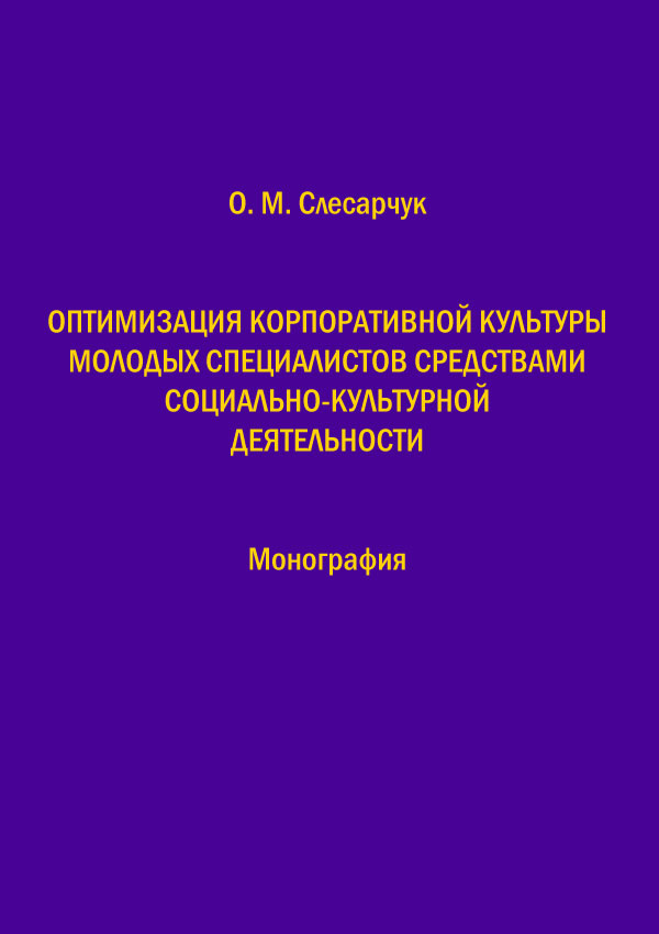 Слесарчук О. М. Оптимизация корпоративной культуры молодых специалистов средствами социально-культурной деятельности