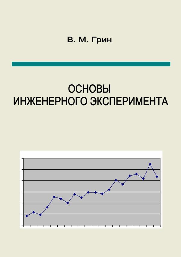 Основы инженерного эксперимента: учебное пособие