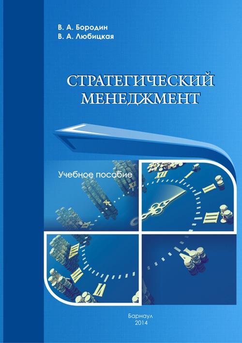 Бородин В.  А. Стратегический менеджмент. Учебное пособие. 2014 год.