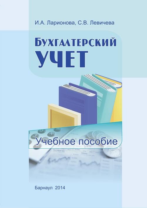Ларионова И. А. Бухгалтерский учет и аудит. Учебное пособие, 2014 год.