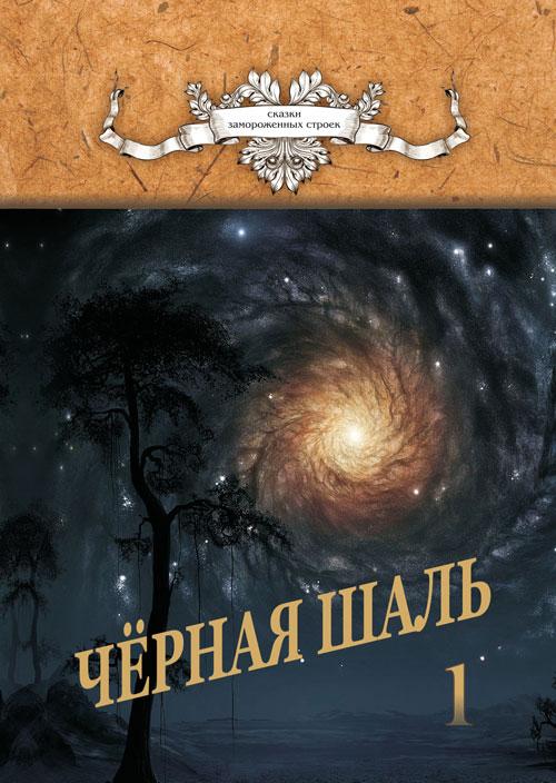 Алексей Резник. Черная Шаль.