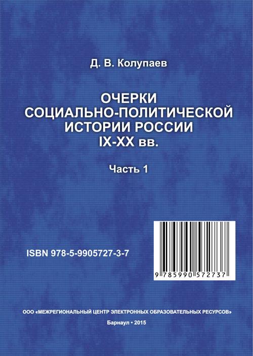 Очерки социально-политической истории России IX-XX вв.