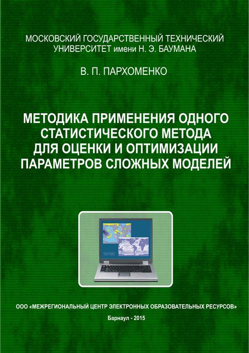 Методика применения одного статистического метода для оценки и оптимизации параметров сложных моделей