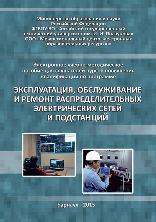 Оперативные переключения в электроустановках