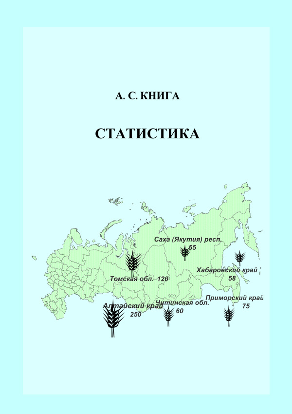 Книга А. С. Статистика: учебное пособие