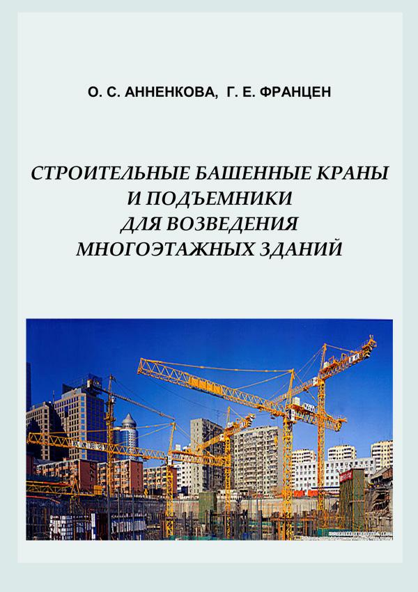 Строительные башенные краны и подъемники для возведения многоэтажных зданий