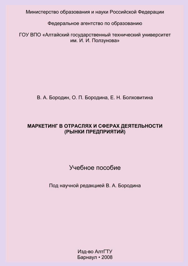 Маркетинг в отраслях и сферах деятельности (рынки предприятий): учебное пособие