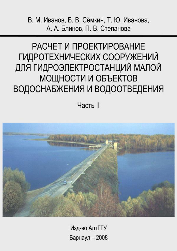 Расчет и проектирование гидротехнических сооружений для гидроэлектростанций малой мощности и объектов водоснабжения и водоотведения