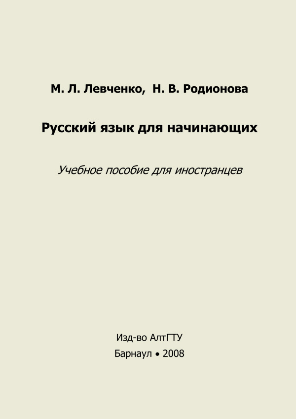 Русский язык для начинающих: учебное пособие для иностранцев