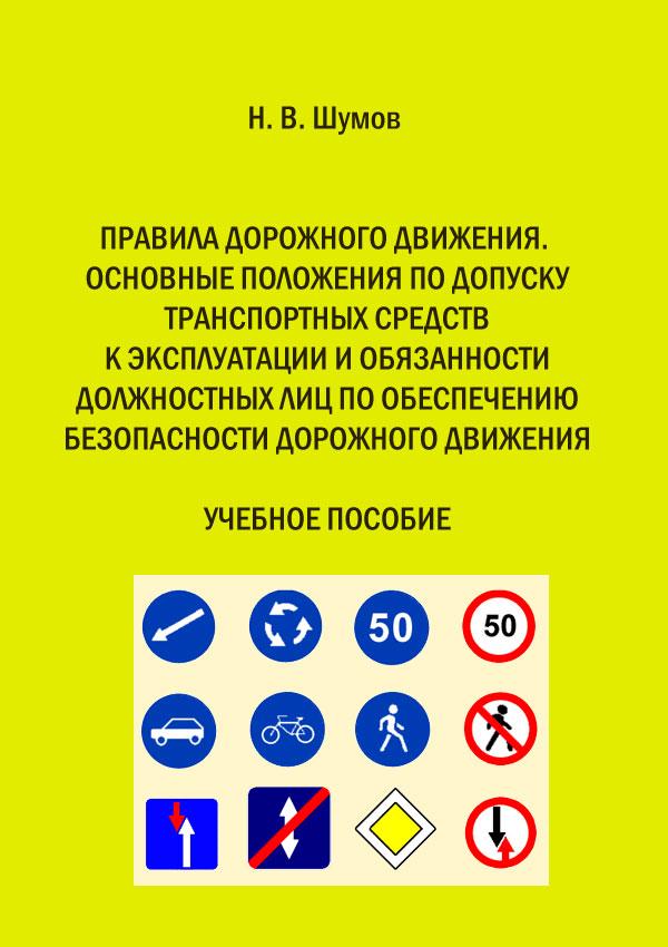 Шумов Н. В. Правила дорожного движения. Основные положения по допуску транспортных средств к эксплуатации и обязанности должностных лиц по обеспечению безопасности дорожного движения