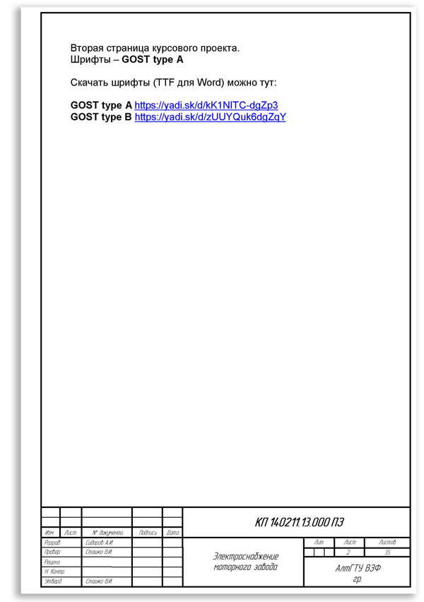 Вторая страница курсового проекта