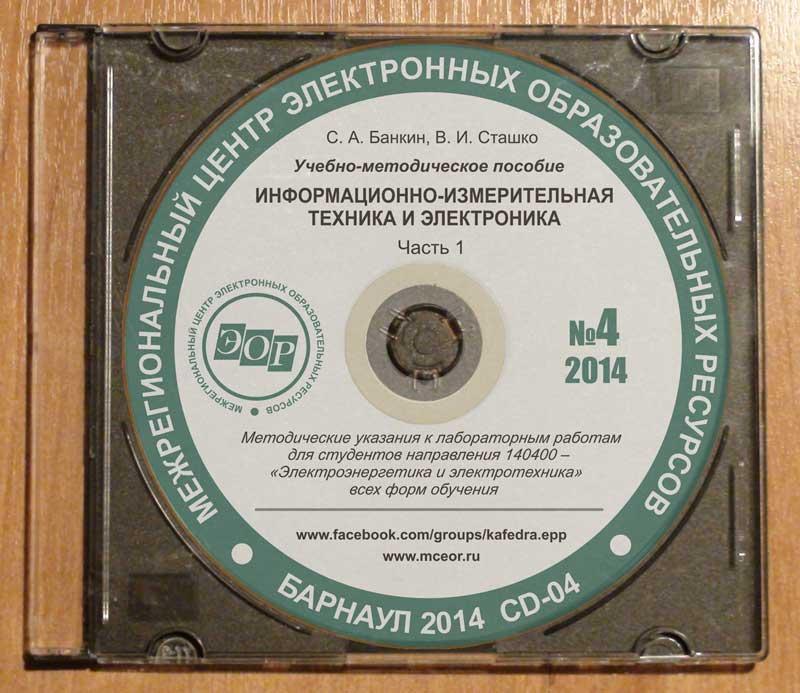 Учебно-методическое пособие на CD