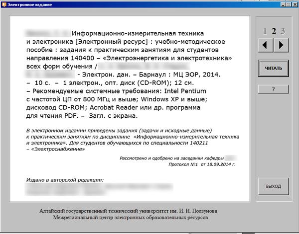 Образец электронного издания. Вид с экрана компьютера (автозапуск)