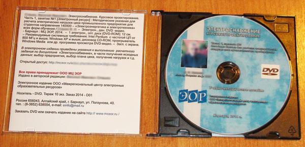 Образец электронного издания. Учебно-методическое пособие (DVD, видео)
