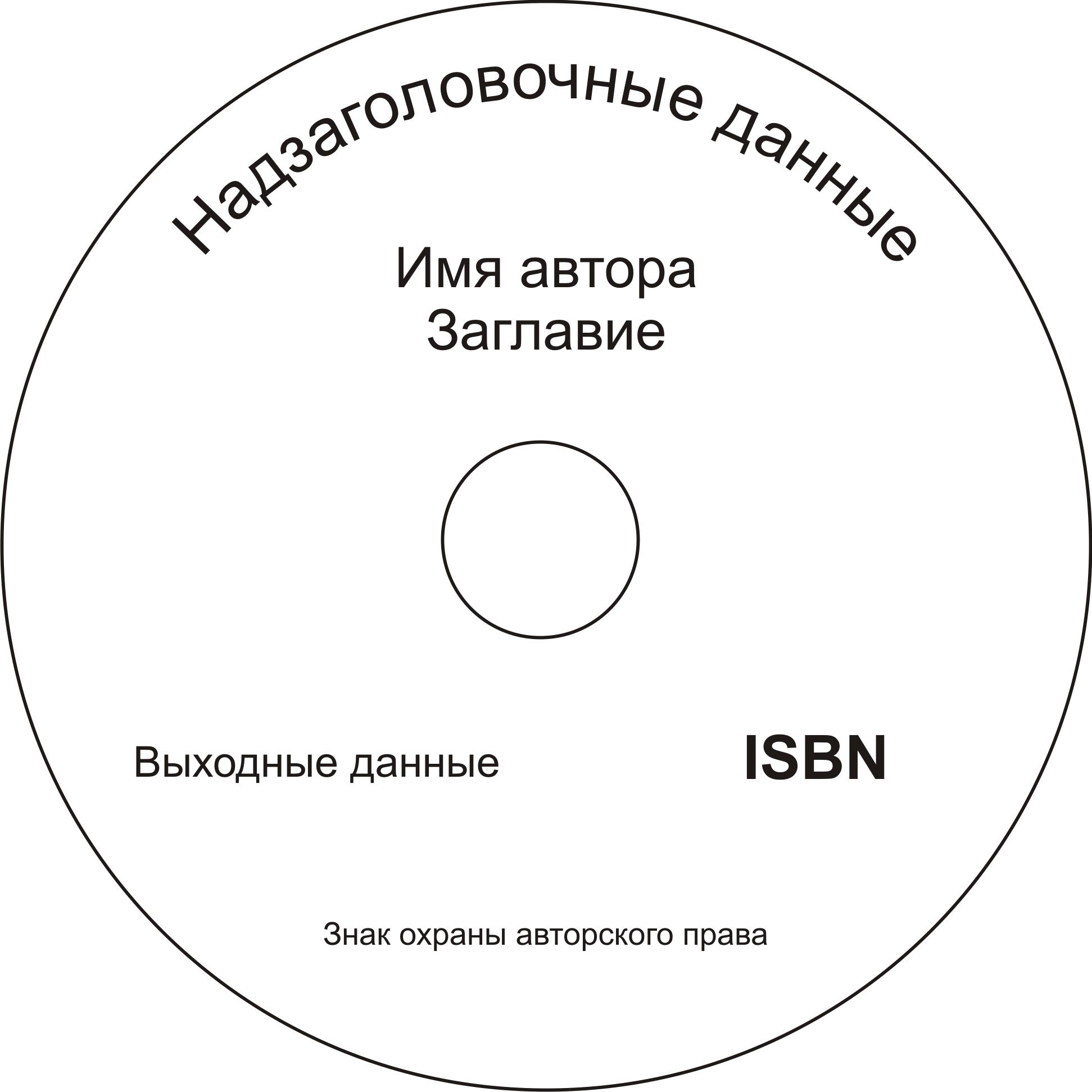 Этикетка носителя непериодического издания