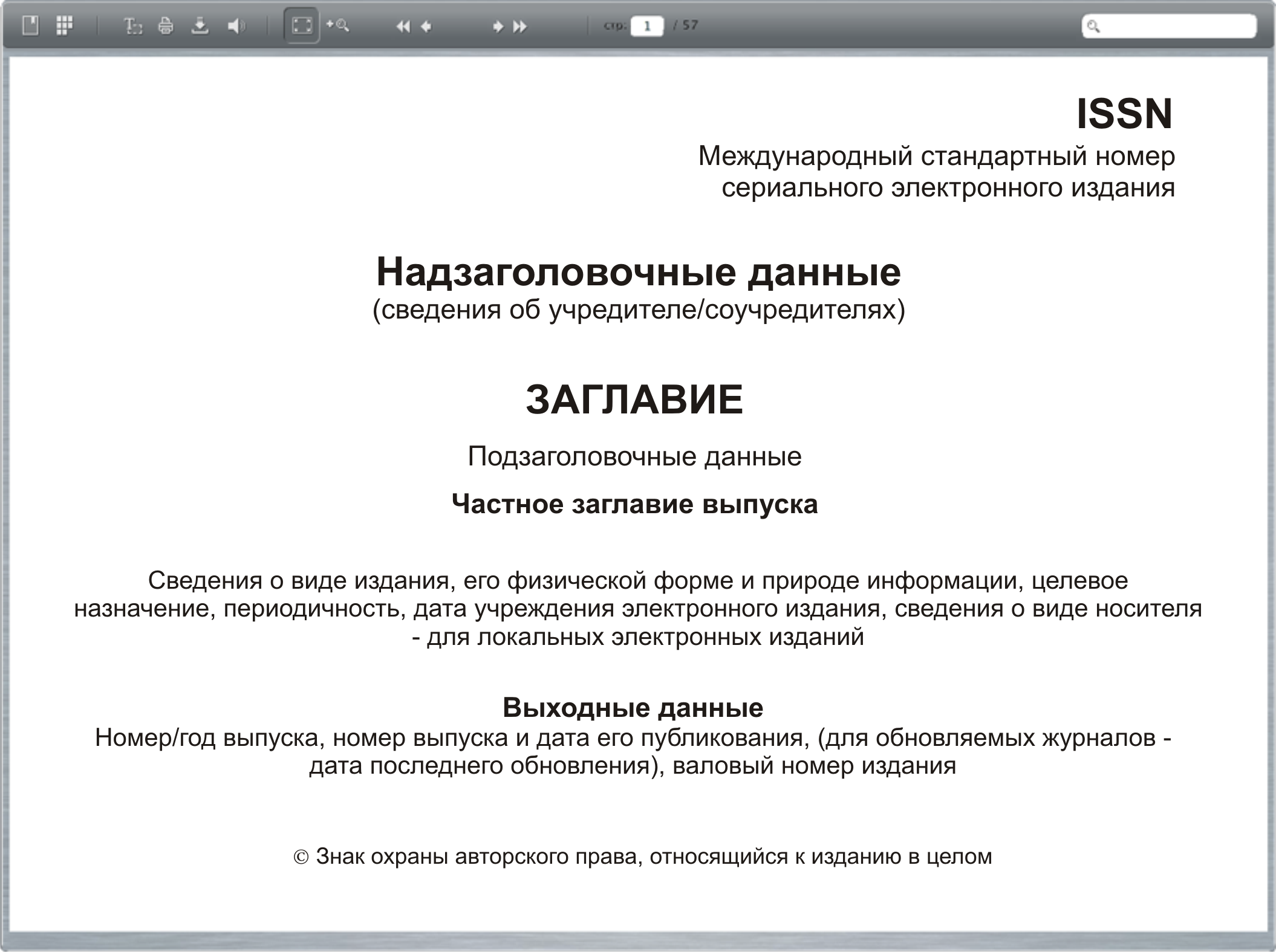 Электронные издания. Титульный экран